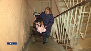 В Уфе жильцы 16-этажки страдают из-за сломанного лифта