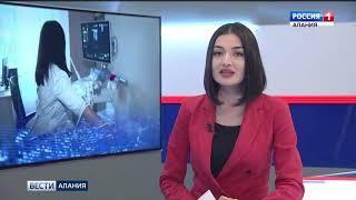 ВЕСТИ-АЛАНИЯ // 2.10.2018