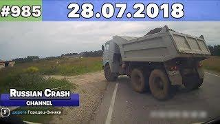 ДТП. Подборка на видеорегистратор за 28.07.2018 Июль 2018