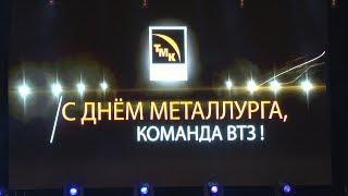Команда ВТЗ встретила День металлурга трудовыми победами