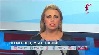 Эхо Кемеровской трагедии: 28 марта объявлено днем траура