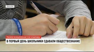 В Ноябрьске начался муниципальный этап олимпиады школьников