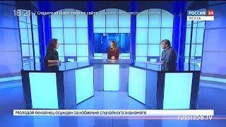 Россия 24. Пенза: как принять «Витамин науки»