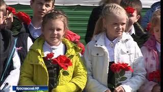 В Ярославском районе отмечают годовщину освобождения от польско-литовских захватчиков