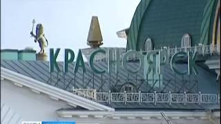 РЖД отменяет фирменный поезд Красноярск-Новосибирск
