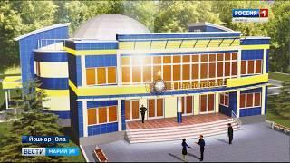 К юбилею республики в Йошкар-Оле может открыться планетарий - Вести Марий Эл