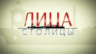 Лица столицы от 01.08.18 - Сергей Ечмаков