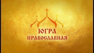 Храм мученицы Татианы в Когалыме