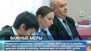 В Самаре обсудили законопроект о сохранении льгот для людей предпенсионного возраста