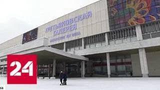 В Москве показали, как будет выглядеть обновленная Третьяковка - Россия 24