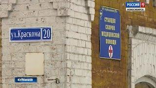 Здание скорой медицинской помощи реконструируют в Куйбышеве