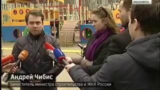 Красноярск посетил замминистра строительства и ЖКХ России Андрей Чибис
