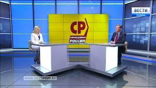 «Вести: Приморье. Интервью» с Олегом Ниловым