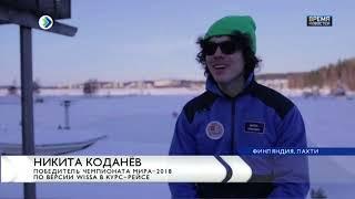 Сыктывкарец стал чемпионом мира по сноукайтингу