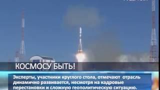 Самарские эксперты рассказали о новинках ракетостроения