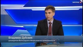 Фонд развития промышленности. Интервью. Владимир Дубовик