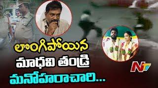 Hyderabad Madhavi Honor Slay : Manohara Chary Surrendered To Police | NTV