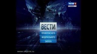 Вести ПФО. Выпуск 25.05.2018