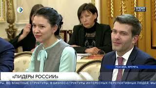 В. Путин встретился с лидерами России