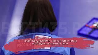 Сотрудница почты украла из кассы 144 тыс. рублей