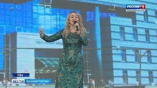В день города состоялась презентация новой песни об Уфе 1