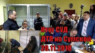 Итог СУД ДТП в Харькове (на Сумской) Зайцева Дронов 20.11.2018