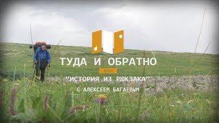 """""""Туда и обратно. История из рюкзака"""" с Алексеем Багаевым. Первая серия"""