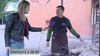 Как будет жить Ростов без шашлыков? Смотрите сегодня в 20:45