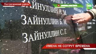 В деревне Салкын Чишма Пестречинского района открыли мемориал павшим солдатам - ТНВ