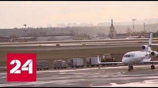 Попал под самолет: инцидент в Шереметьеве расследуют сразу три ведомства - Россия 24