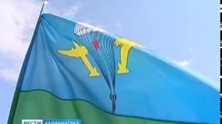 День ВДВ сегодня собрал большой праздник на аэродроме «Девау» в Калининграде