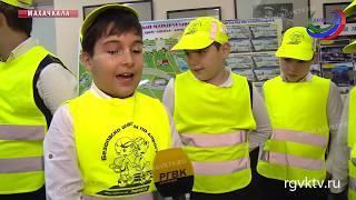 «Дети, дорога, жизнь». В Дагестане прошло мероприятие,посвященное безопасности дорожного движения
