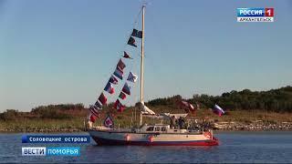 Белое море в эти дни штурмуют парусники — стартовал второй этап Соловецкой регаты