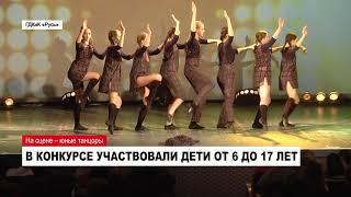 На сцене – юные танцоры. Часть 1
