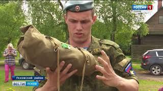 Вести-Псков 22.05.2018 14-40