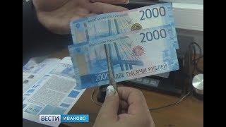 В Иванове полицейские впервые выявили фальшивую банкноту  номиналом в 2 тысячи рублей