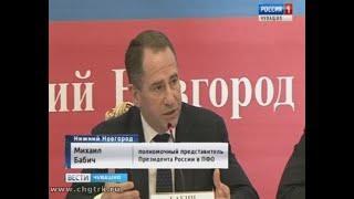 Вопросы строительства жилья в регионах обсудили в Нижнем Новгороде на заседании Совета ПФО