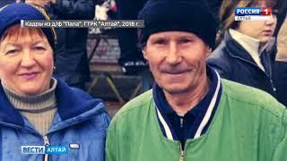 Фильм ГТРК «Алтай» о футбольном тренере Геннадии Смертине получил награду