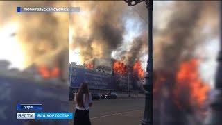 В Уфе ликвидируют последствия крупного пожара в старинном особняке