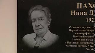 В Ярославле открыли мемориальную доску памяти главного врача детской больницы