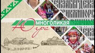 Три ратных поля России в Сургуте