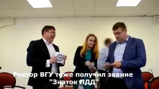 Диктант ПДД в Воронеже