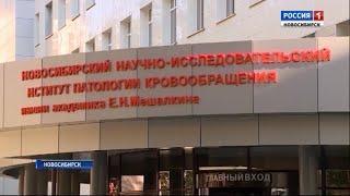 """""""Вести"""" узнали историю первопроходца кардиологии в Новосибирске Евгения Мешалкина"""