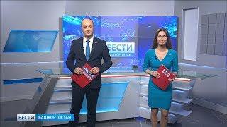 Вести-Башкортостан – 03.07.18