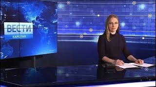 """""""Вести-Карелия"""" от 02.10.2018 г."""
