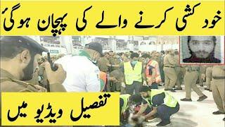 Masjid ul Haram News Today | Makkah Incident Details in urdu | EXPOSE