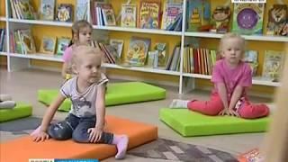 В детской библиотеке посетители занимаются йогой