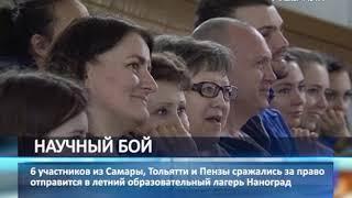 Первые областные соревнования для школьников Science Slam прошли в Тольятти
