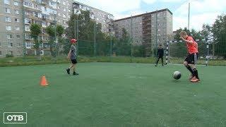 Наследие мундиаля: среди свердловских школьников вырос интерес к футболу