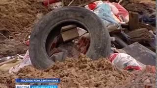 Нелегальную свалку в самом центре посёлка Константиновка уже проверяют надзорные органы